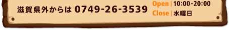 0749-26-3539