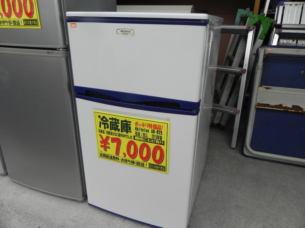 冷蔵庫 Abitelax 2ドア 96L 2010年製