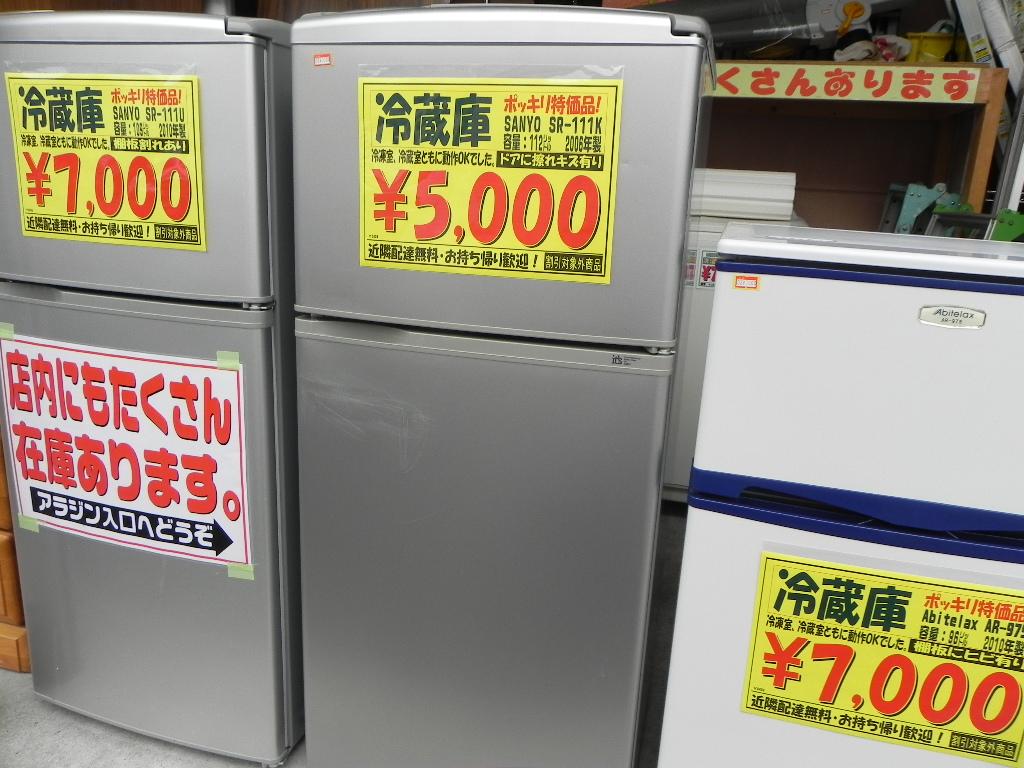 冷蔵庫 SANYO 2ドア 112L 2006年製