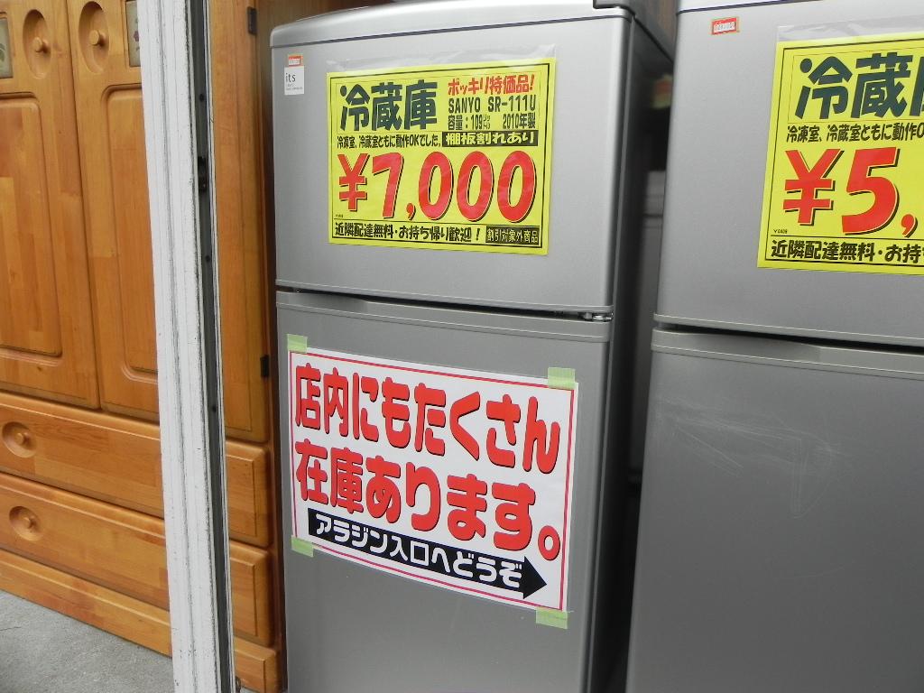 冷蔵庫 SANYO 2ドア 109L 2010年製