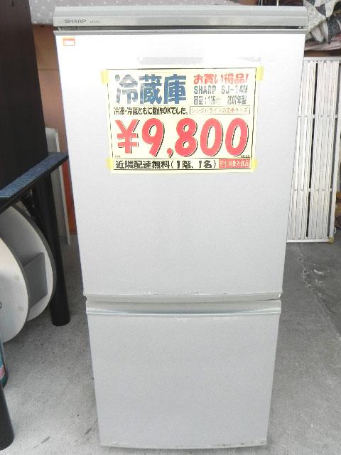 新生活応援セール第11弾! 冷蔵庫が9,800円(税込)~