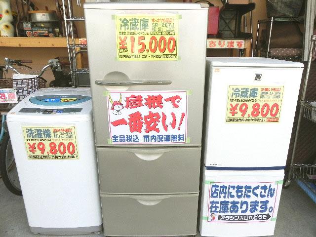 冷蔵庫・洗濯機が9,800円~