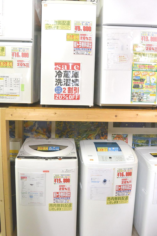 新生活応援セール 冷蔵庫・洗濯機が全品2割引!
