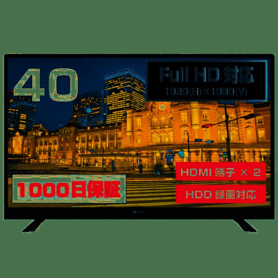 今年発売の40インチフルハイビジョンTVが19,800円