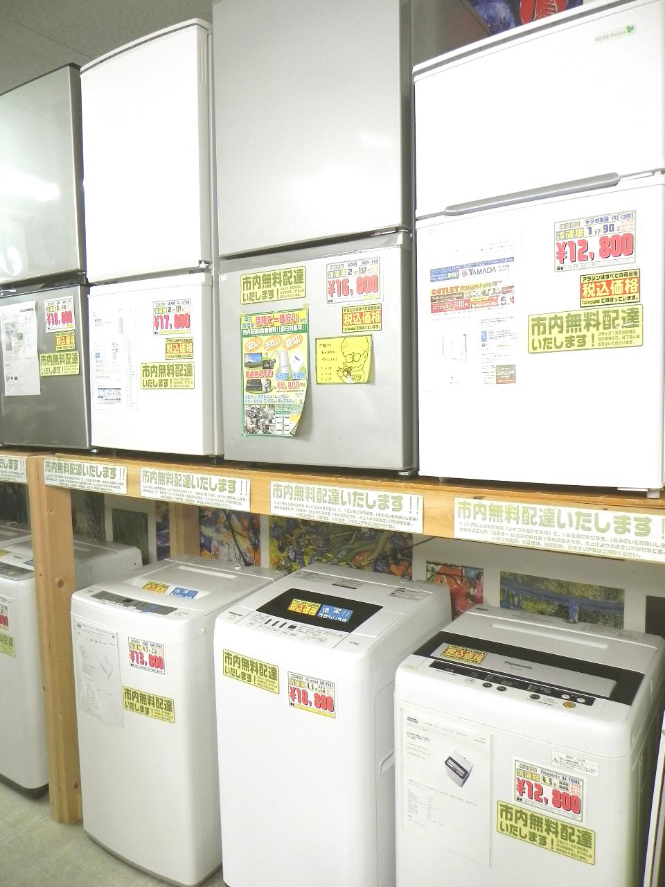 きれいな冷蔵庫・洗濯機が市内配達無料!