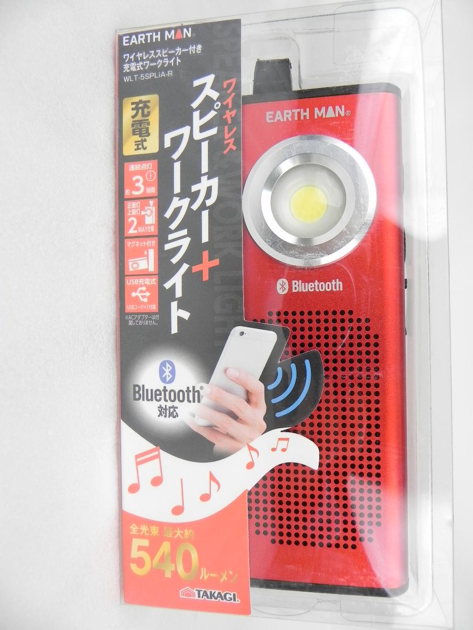 EARTHMAN スピーカー付きワークライト WLT5SP
