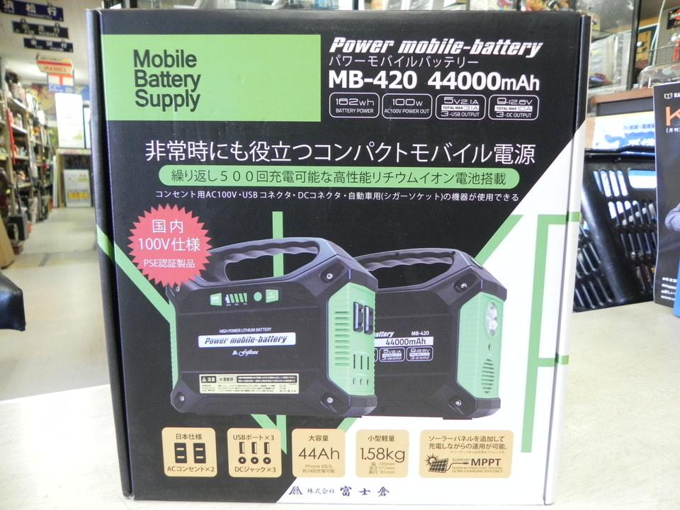 パワーモバイルバッテリー  MB-420 新品未使用