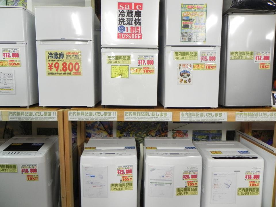 冷蔵庫・洗濯機10%OFFセール開催中!