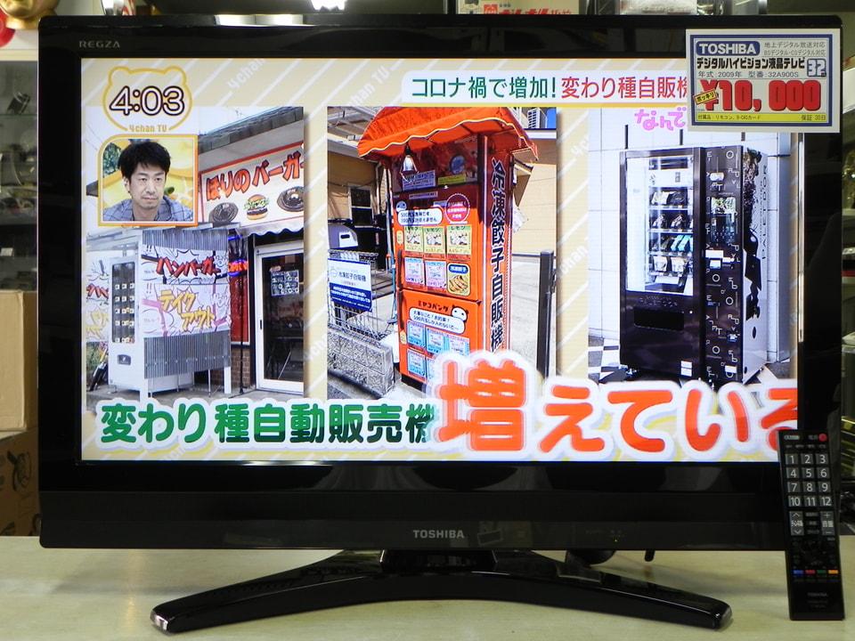 32インチテレビが1万円~