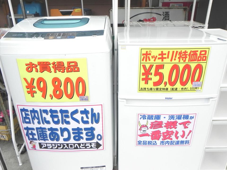 2ドア冷蔵庫5,000円~しかも配達無料